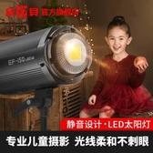 補光燈金貝EF-150W LED攝影燈兒童常亮燈攝像燈直播柔光燈視頻拍照補 LX 智慧e家
