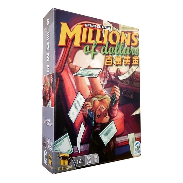 【樂桌遊】百萬美金 Millions of $(繁中版)