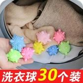 家用洗衣球防纏繞神器機洗魔力去污大號洗衣服清潔洗衣機里的摩擦