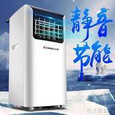 可移動空調單冷型1P匹立式客廳家用廚房靜音一體機免安裝igo  莉卡嚴選
