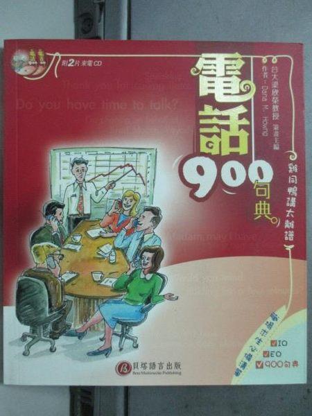 【書寶二手書T8/語言學習_HBS】電話900句典(2CD)_Dana M. Howng