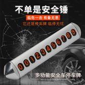 車載多功能安全錘臨時停車牌移車挪位電話號碼牌帶鎢鋼創意救生錘  可可鞋櫃