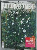 【書寶二手書T4/雜誌期刊_ZIT】典藏投資_91期_前進威尼斯雙年展等