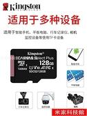 記憶卡 金士頓內存128g卡micro sd卡高速行車記錄儀存儲卡128g手機內存機卡通用相機內存卡 米家