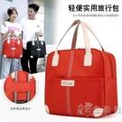 旅行包袋大容量女士日韓手提包出差待產包韓版超輕便短途行李 小時光生活館
