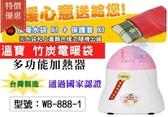 【尋寶趣】溫寶 竹炭電暖袋 多功能加熱器 熱水袋1入 保溫 熱敷袋 冰敷 溫酒 溫牛奶 電熱袋 WB-888-1