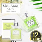 【Miss Anna 限量經典款 淡香香水】香水 淡香香水 中性 清新 50ml