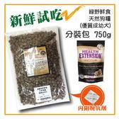 【力奇】綠野鮮食 天然狗糧 優質成幼犬(大顆粒)-分裝包750g -170元 可超取(T001A01-0750)