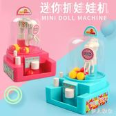 220V兒童玩具小型抓娃娃機迷你抓捕球機夾娃娃機扭蛋機夾糖果機益智 DJ228『伊人雅舍』