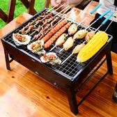 燒烤架 燒烤架家用木炭燒烤爐戶外架子小型碳烤串不銹鋼野外神器烤肉爐子RM