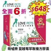 *KING*LOVE PETS《萌噓樂 蔓越莓萃取複方膠囊》犬貓適用 60顆/盒 /效期:2021/06/11