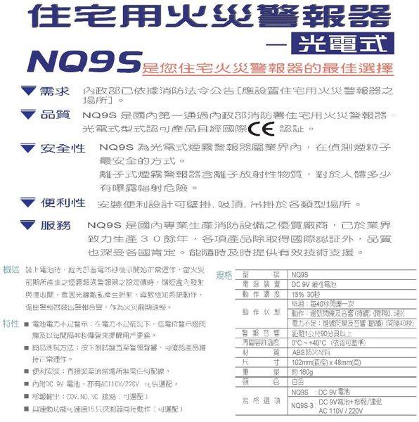 消防器材 批發中心 獨立式偵煙器NQ9S(消防署認證.保固兩年).光電式火災警報器