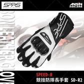 [安信騎士] SPEED-R 競技防摔長手套 SD-R2 白 碳纖維 皮革 競技 長版 防摔手套 SDR2
