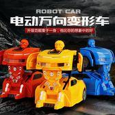 2兒童電動玩具車汽車機器人萬向音樂蘭博基尼變形汽車男孩玩具 【中秋搶先購】