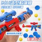 抖音 軟彈槍 海綿 玩具槍(12發) 打我鴨同款 EVA玩具 空氣軟彈槍 氣壓射擊 NERF【塔克】
