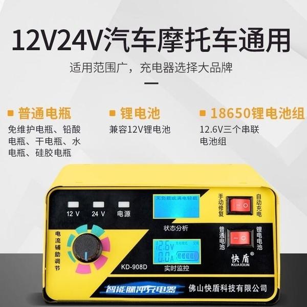 汽車電瓶充電器12v24v伏蓄電池摩托車全自動大功率充電機充滿自停 【米娜小鋪】