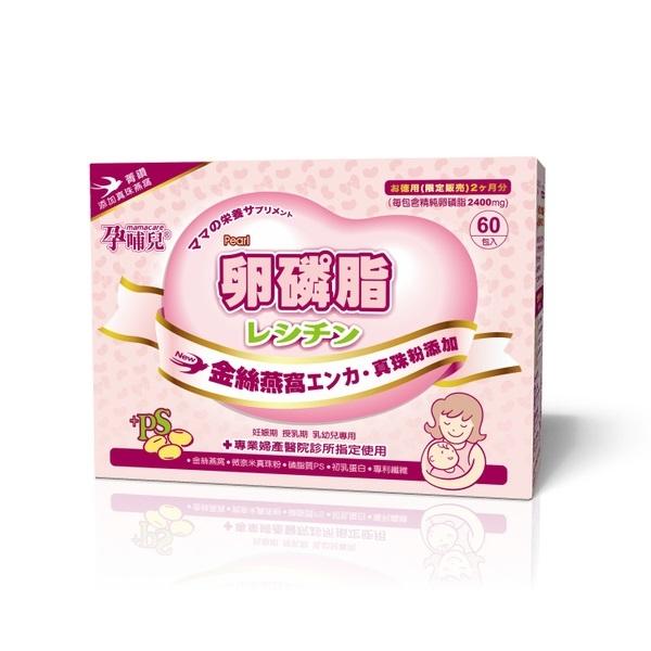【愛吾兒】孕哺兒Ⓡ卵磷脂燕窩多機能細末 4公克 x 60包入