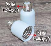 【奇亮科技】含稅 E27轉E40 E27轉E40 轉換燈頭 轉換燈座 E27-E40 E27-E40 轉接頭