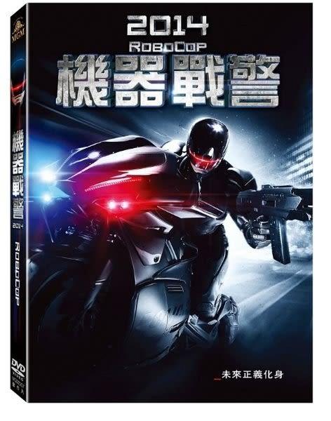 機器戰警2014  DVD (購潮8)