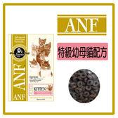 【力奇】ANF愛恩富幼母貓-7.5KG-1680元(A072A03)