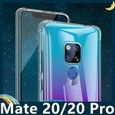 HUAWEI Mate 20/20 Pro 6D氣囊防摔空壓殼 軟殼 四角加厚氣墊 全包款 矽膠套 保護套 手機套 手機殼 華為