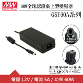 MW明緯 GST60A12-PIJ 12V全球認證桌上型變壓器 (60W)
