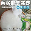 【果之蔬 】泰國新鮮香水椰子冰沙X1包 (115g±10%/包)