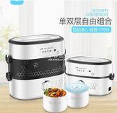 保溫飯盒生活素陶瓷電熱飯盒保溫飯盒可插電加熱飯盒自動帶飯神器蒸熱飯YYS 伊莎公主