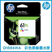 HP 61XL 高容量 三色 原廠墨水匣 CH564WA 原裝墨水匣 墨水匣 印表機墨水匣