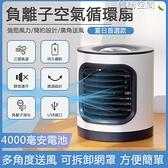 淨化風扇負離子空調風扇投影燈床頭小台扇多功能空氣淨化多功能扇 韓語空間