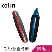 歌林時尚水洗鼻毛刀2入/顏色隨機出貨(KBH-R01*2)