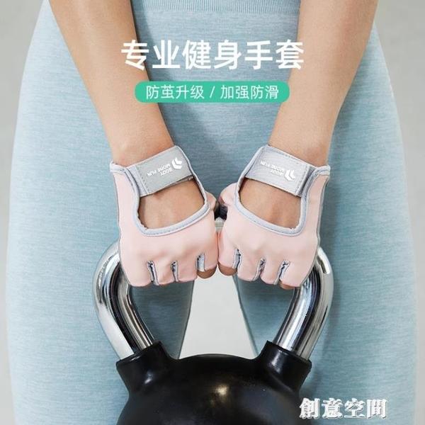 健身手套女防滑防起繭運動護手套男單杠引體向上力量器材訓練護具 創意新品