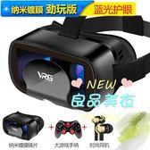 VR眼鏡 手機專用頭戴式5d眼睛4d游戲機g通用rv一體機box頭盔3d眼鏡T 2色