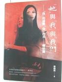 【書寶二手書T4/藝術_GC8】「她」與「我」與「我們」—「我」的盛艷「我」的美—柳依蘭_林殷齊