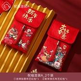 紅包袋 過年紅包2021新款個性中國風大紅包壓歲錢創意高檔春節回禮利是封