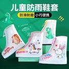 兒童雨鞋套防滑加厚耐磨男童女童寶寶透明防水套可愛卡通時尚便攜