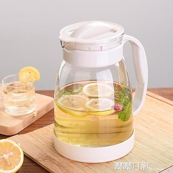玻璃冷水壺耐高溫涼水壺家用花茶壺大容量涼白開水壺果汁壺 露露日記