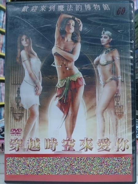 挖寶二手片-Y46-006-正版DVD-電影【穿越時空來愛你】-遠從天國歸來和歷史中的美女展開一場盛宴