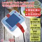 LuminAID PackLite No...