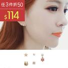 耳環 星星 鑲鑽 貝殼 珍珠 5件套 組合 耳環【DD1605060】 BOBI  11/23