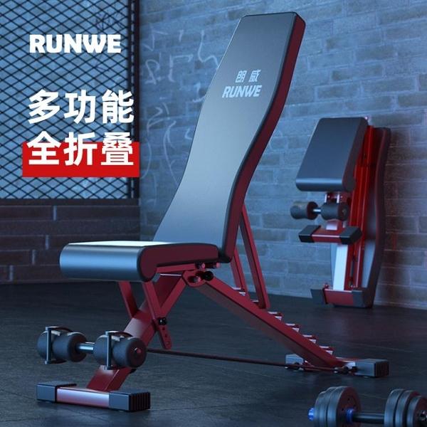 朗威 啞鈴凳仰臥板仰臥起坐輔助器運動健身器材家用多功能健身椅晴天時尚