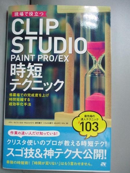 【書寶二手書T8/電腦_NIR】CLIP STUDIO PAINT PRO/EX簡單繪圖技巧講座_日文_摩耶薫子