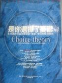 【書寶二手書T3/心理_INZ】是你選擇了憂鬱_威廉‧葛列什