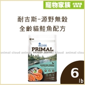 寵物家族-耐吉斯源野無穀全齡貓鮭魚配方6lb (2.72kg)