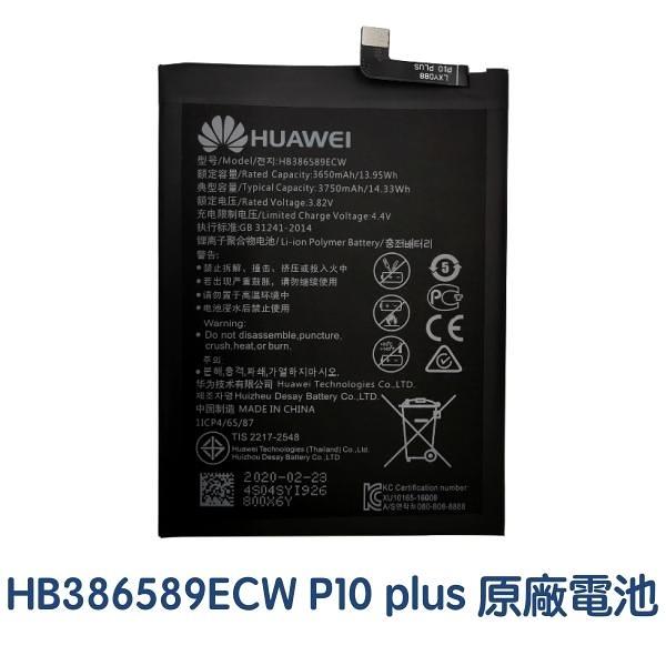 【免運費】華為 P10+ View 10 V10 Mate 20 Lite Nova 3 Nova4 原廠電池【贈工具+電池膠】HB386589ECW