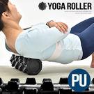 特硬PU深層加強狼牙棒.凸狀顆粒瑜珈滾輪.瑜珈柱似 Rumble Roller運動健身器材推薦哪裡買