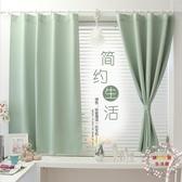 窗簾 簡約現代窗簾成品素面韓式窗簾紗客廳臥室遮光布陽台飄窗門簾【限時八折】
