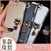 SONY XA1 Plus XZ1 XZ Premium XZs X Z5 L2 多款貼鑽皮套 貓咪 小熊 茶花 支架皮套 水鑽皮套