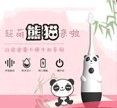 電動牙刷兒童熊貓電動牙刷非充電式軟毛2-3-6-12歲自動 童趣屋