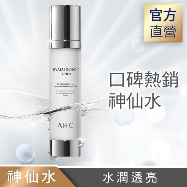AHC 玻尿酸保濕機能水